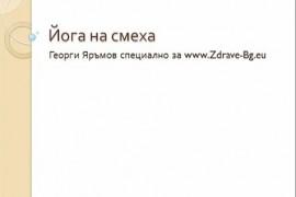 Видео: Йога на смеха – Георги Яръмов