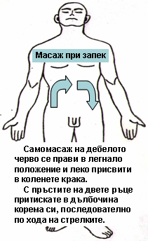 запек
