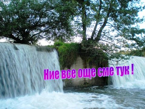 реката - здраве