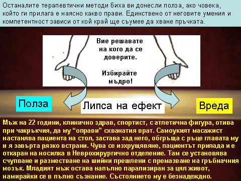 Kak_Da_Izbera_5