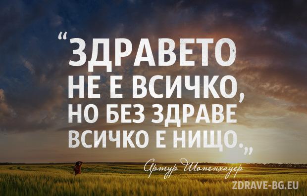 мъдри-мисли-1