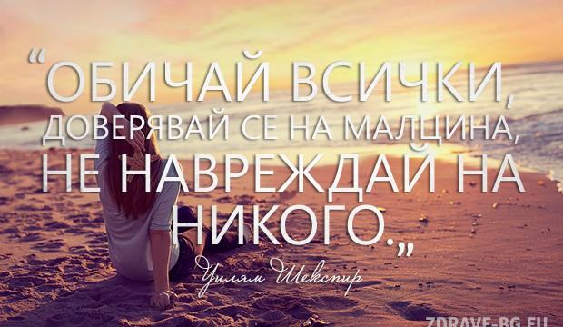 Обичай всички, доверявай се на….