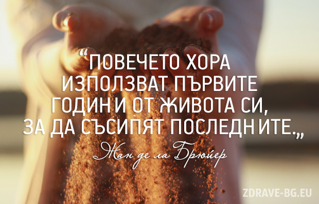 мъдри-мисли-13
