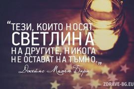 Тези, които носят светлина на другите…