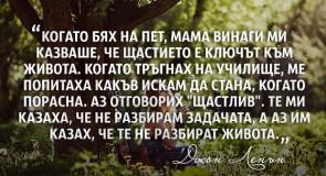 Когато бях на пет, мама винаги ми казваше…
